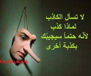صور اقوال عن الكذب
