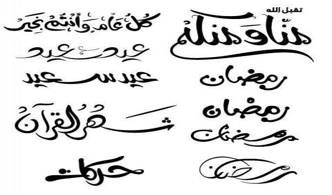 صوره خطوط عربي للفوتوشوب