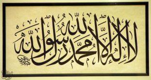 لا اله الا الله محمد رسول الله مزخرفة