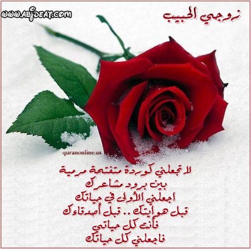 بالصور كلمات للحبيب الزعلان 2396