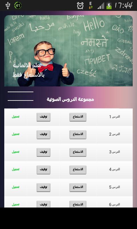 صور مصطلحات المانية مترجمة بالعربية