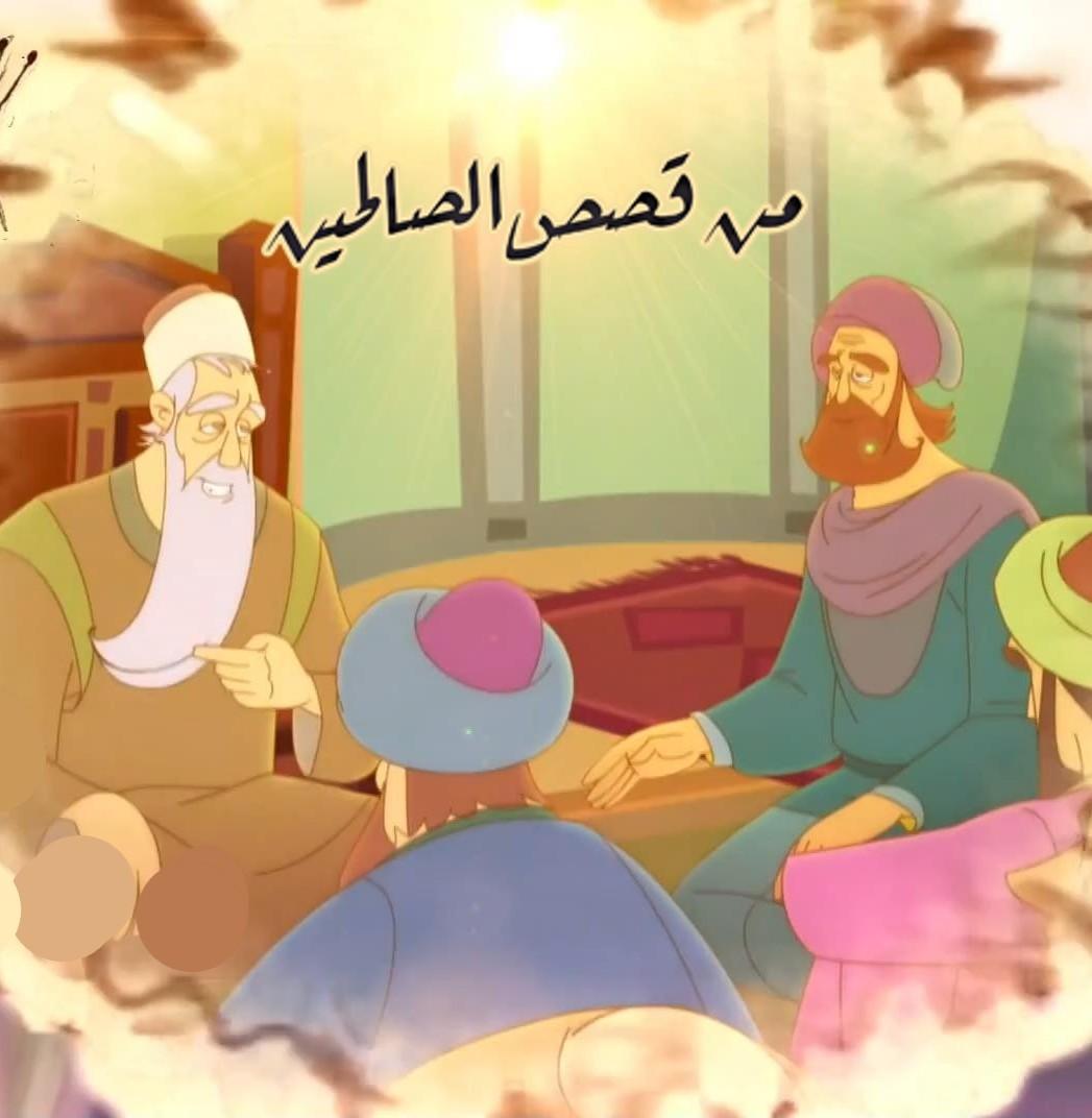 بالصور قصص عن الصالحين 2712