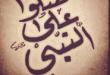 بالصور نغمات اسلامية بدون موسيقى mp3 , اجل نغمه دينيه 2831 1 110x75