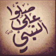 نغمات اسلامية بدون موسيقى mp3 , اجل نغمه دينيه
