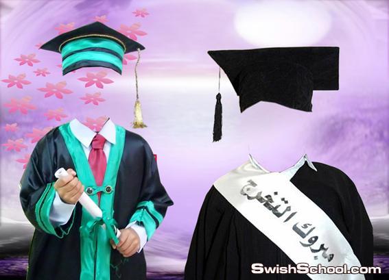 صوره ثوب التخرج