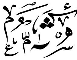 بالصور حروف عربيه مزخرفه 3386 1