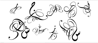 صوره حروف عربيه مزخرفه