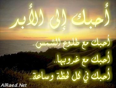 بالصور مسجات حب واشتياق للحبيب 3539