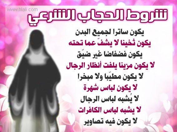 بالصور صور عن الحجاب 3697 1
