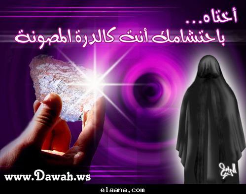 بالصور صور عن الحجاب 3697 2