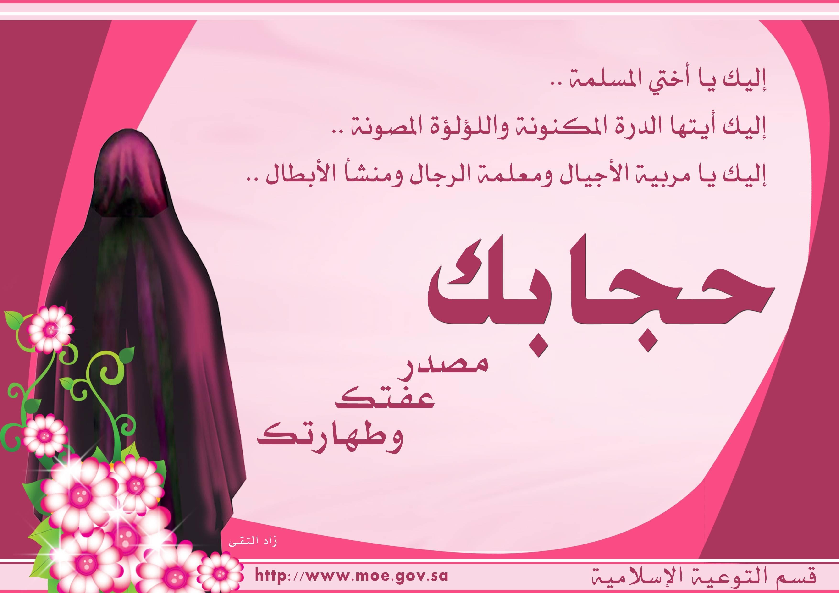 بالصور صور عن الحجاب 3697