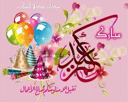 بالصور صور عيد الفطر المبارك 3746 1