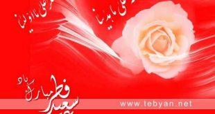 صوره صور عيد الفطر المبارك