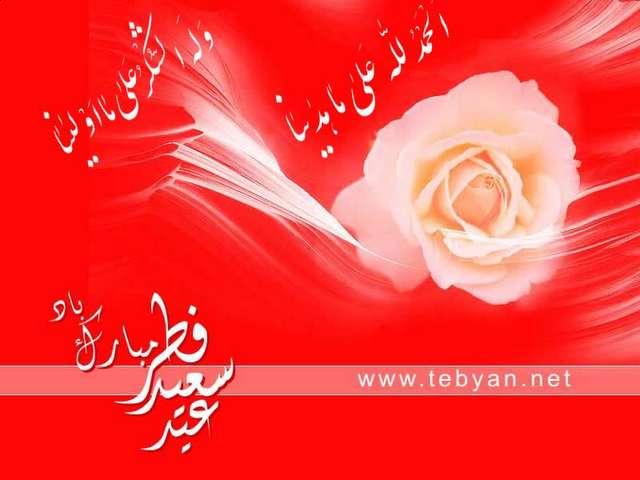 بالصور صور عيد الفطر المبارك 3746