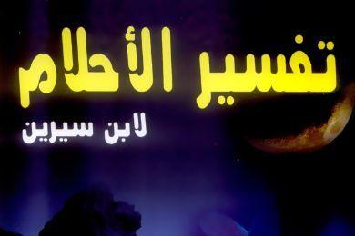 صوره تفسير اسم هاجر في المنام