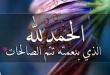 بالصور دعاء الحمد لله الذي بنعمته تتم الصالحات 4210 1 110x75