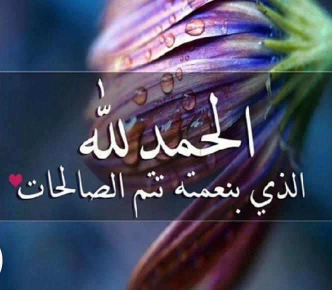 صوره دعاء الحمد لله الذي بنعمته تتم الصالحات