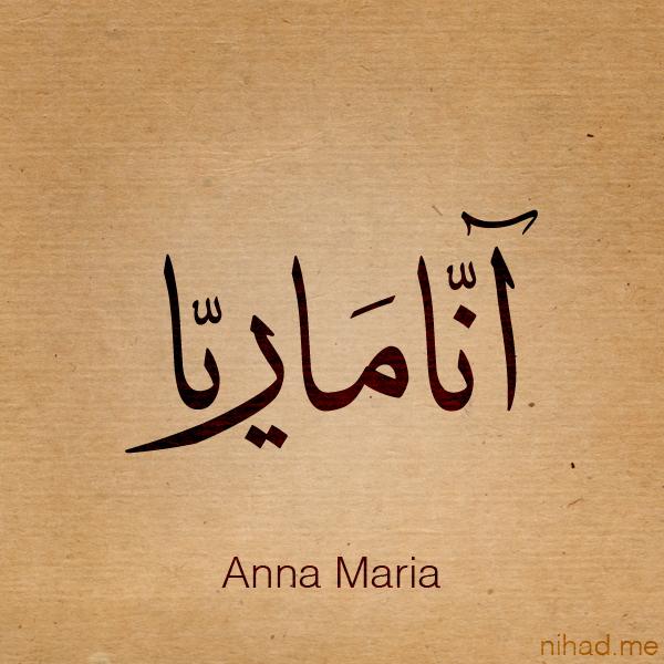 بالصور اسم ماريا مزخرف , خافبات اسم ماريا 4345 2