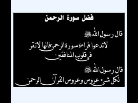 صوره قراءة سورة الرحمن 3 مرات