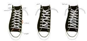 بالصور طريقة ربط الحذاء 4431 3