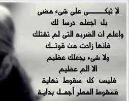بالصور عبارات حزينه عن الحياة 4646