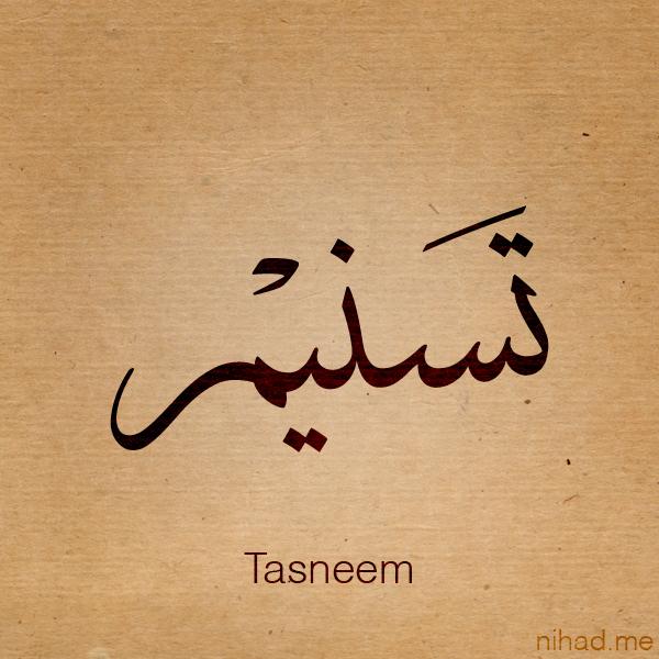 صورة صور مكتوب عليها اسم تسنيم ، تصاميم جميله لصاحبات الاسم
