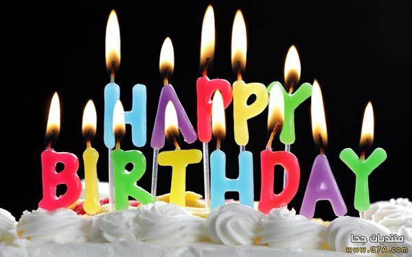 بالصور بطاقات عيد ميلاد سعيد 5188 1