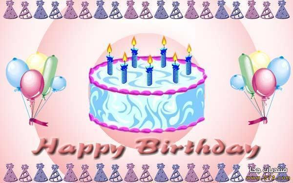 بالصور بطاقات عيد ميلاد سعيد 5188 4