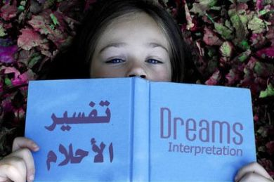 صور تفسير الصحن في الحلم