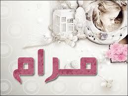 صوره دلع اسم مرام