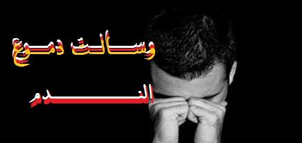 بالصور ابيات شعر عن الندم 5517