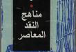 بالصور مناهج النقد المعاصر صلاح فضل pdf , دكتور صلاح فضل 55275 1 110x75