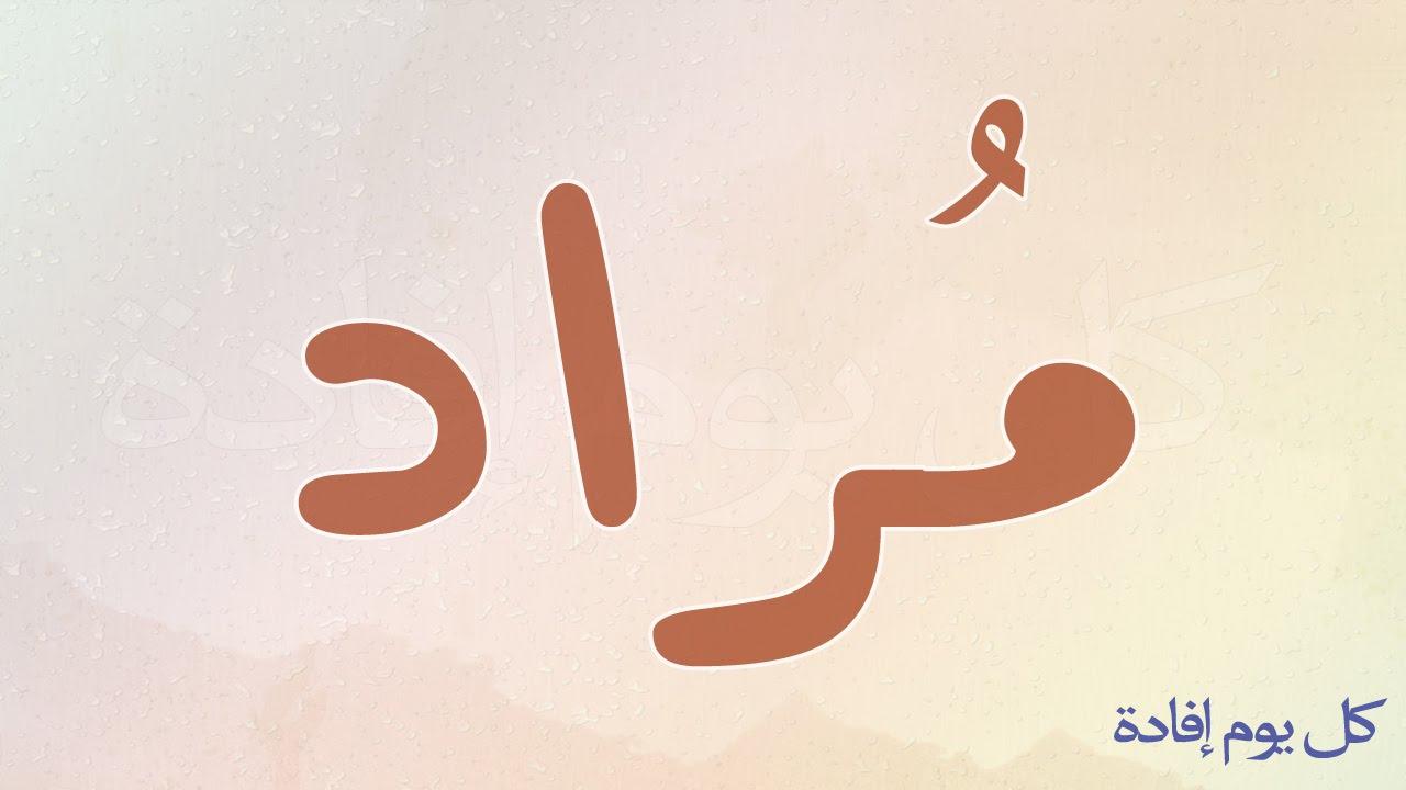 صورة معنى اسم مراد وشخصيته ، شرح الاسم في اللغه العربيه