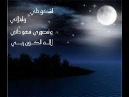 بالصور كلمات عن هدوء الليل 5647