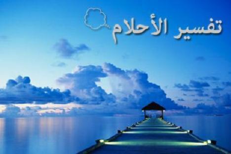 صوره تفسير اسم مريم في المنام