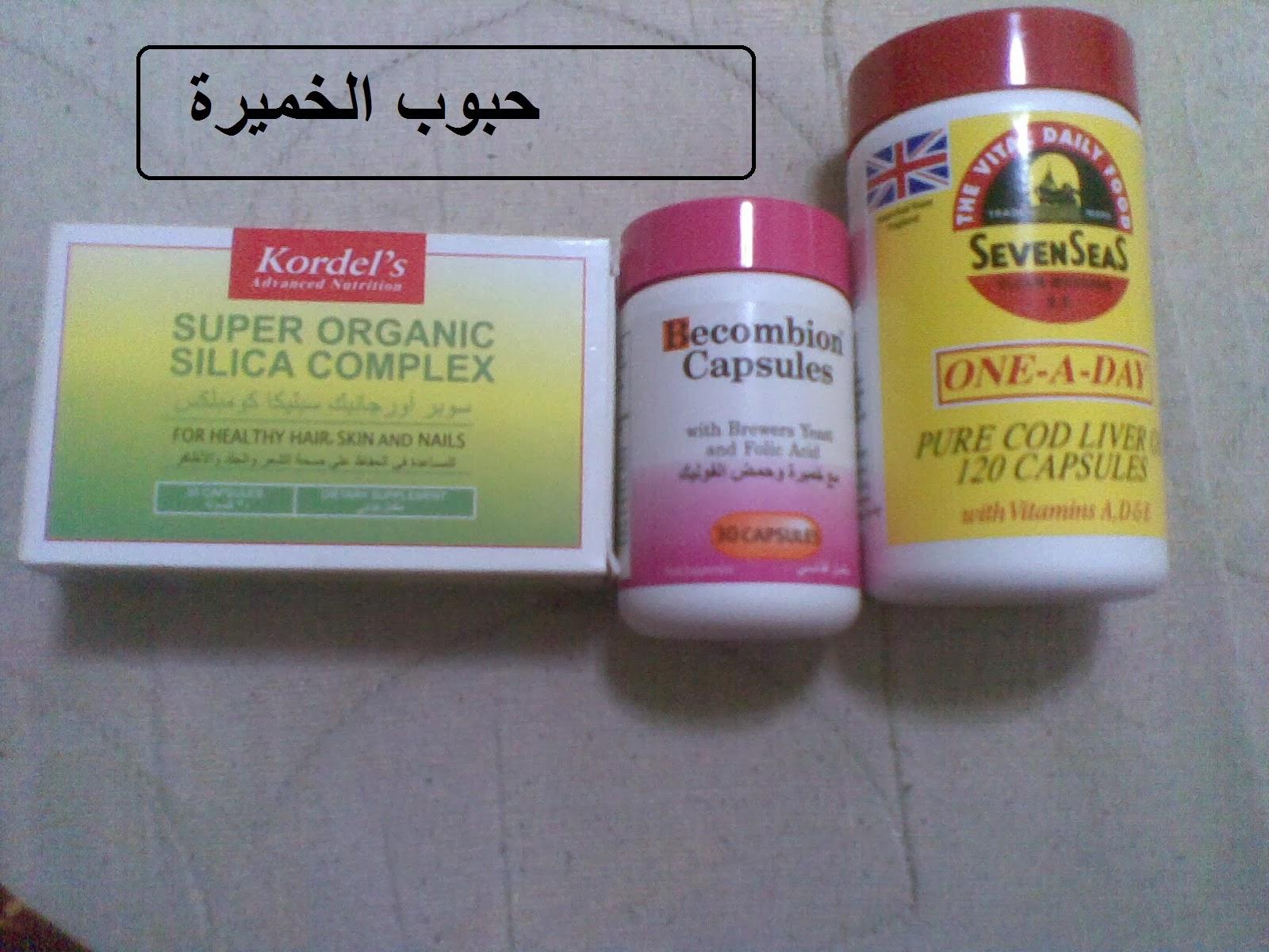 بالصور حبوب الخميرة للتنحيف جابر القحطاني , حبوب الخمبره وفوائدها للتنحنيف 5876