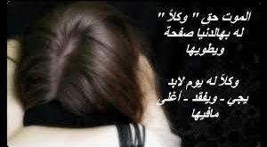 بالصور شعر رثاء حزين 6362 1 300x165