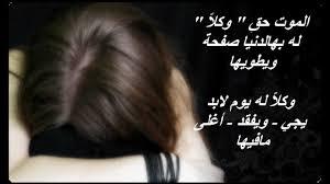 بالصور شعر رثاء حزين 6362