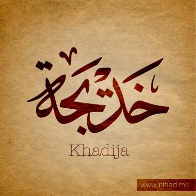 بالصور صور اسم خديجة 673 3