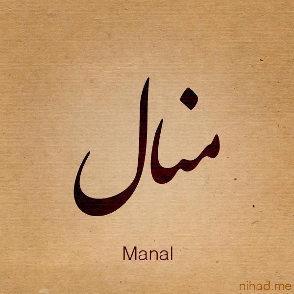 بالصور صور اسم منال 6907 1
