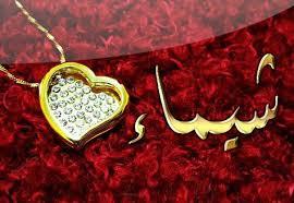 صوره اسم شيماء
