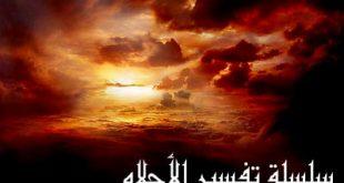 معنى اسم احمد في الحلم