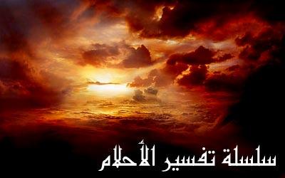 صورة معنى اسم احمد في الحلم