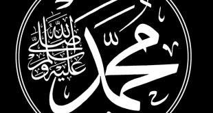 كلمة الصباح عن الرسول صلى الله عليه وسلم