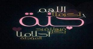 اسماء صفحات اسلامية للفيس بوك