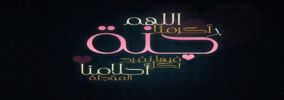 صورة اسماء صفحات اسلامية للفيس بوك
