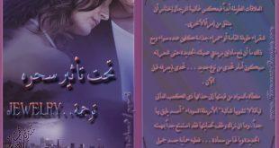 قراءة روايات رومانسية مترجمة
