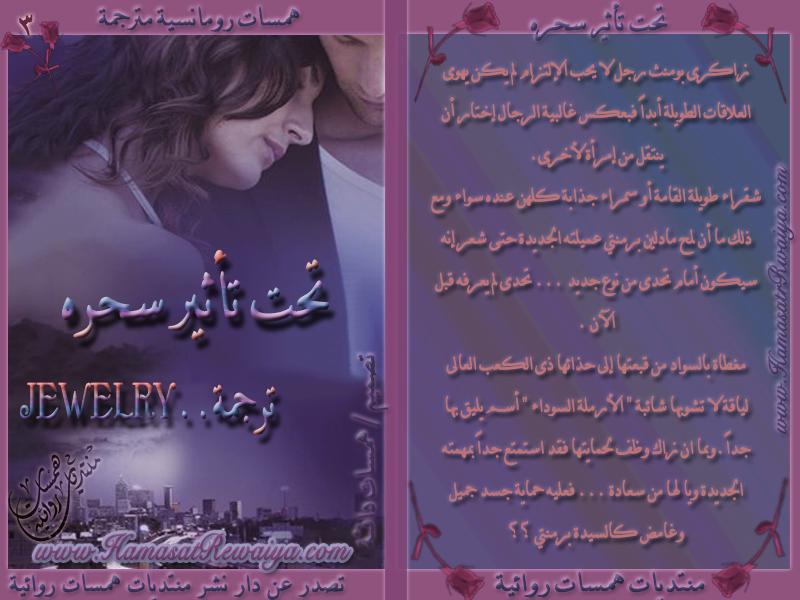 بالصور قراءة روايات رومانسية مترجمة 8893