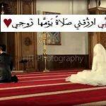 دعاء تسهيل الزواج من شخص معين , الزواج الحلال