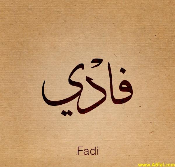 صور معنى اسم فادي
